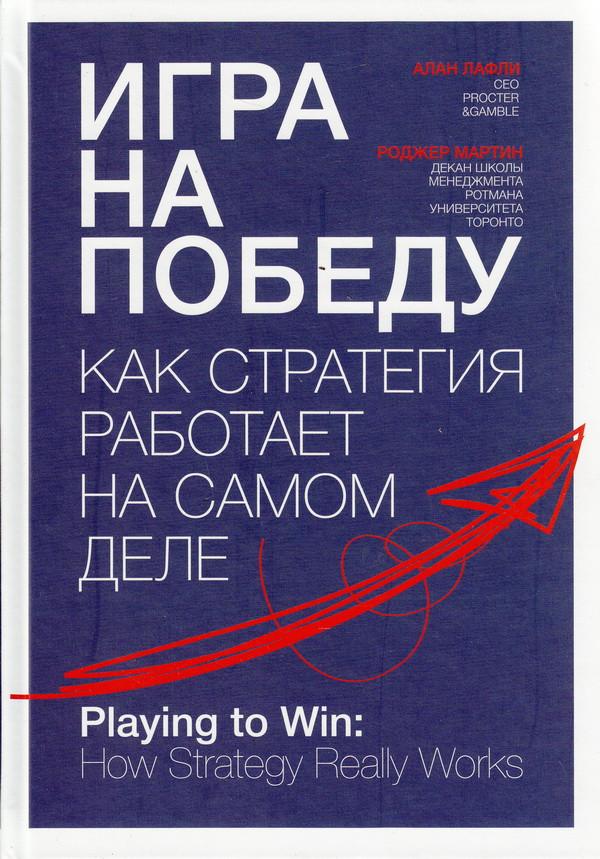 Игра на победу Как стратегия работает на самом деле