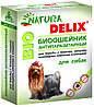 Ошейник Натура Деликс Био (Natura delix bio) для собак от блох и клещей