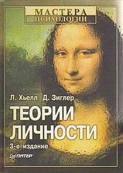 Теории личности. 3-е изд.