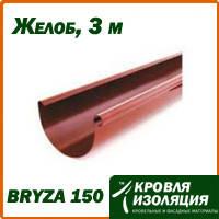 Желоб 3м, Bryza 150