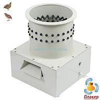 Перосъемная машина для перепелов «Плакер Мини-280П» (1-3 перепела)