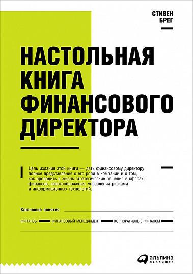 Настольная книга финансового директора. Стивен Брег