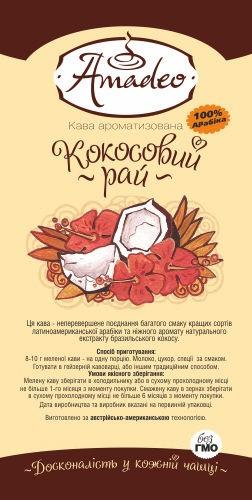 Кокосовый рай (минимальная отгрузка 0,5 кг)