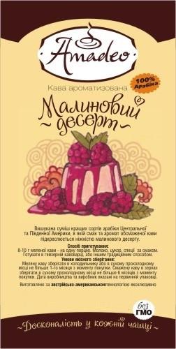 Малиновый десерт (минимальная отгрузка 0,5 кг)