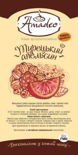 Турецкий апельсин (минимальная отгрузка 0,5 кг)