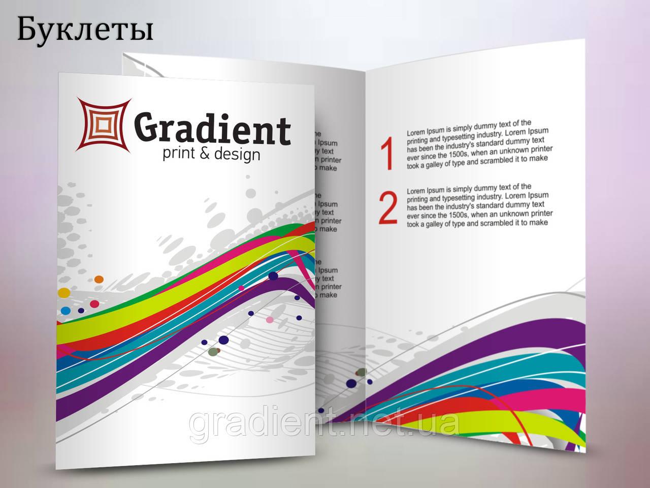 Буклет А4, 4 страницы