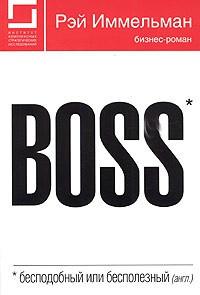 Boss: бесподобный или бесполезный. Рэймонд Иммельман
