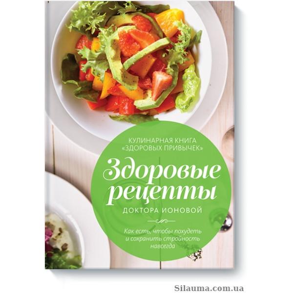 Лидия Ионова. Здоровые рецепты доктора Ионовой