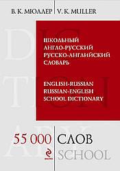 Школьный англо-русский русско-английский словарь. 55 000 слов и выражений
