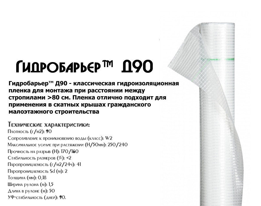 Гидробарьер Д90