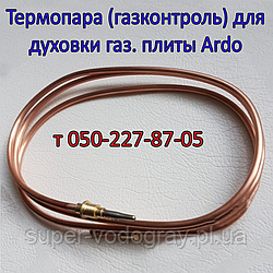 Термопара (газконтроль) для духовки газовой плиты Ardo