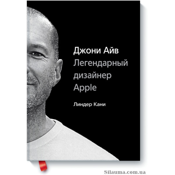 Джони Айв  Легендарный дизайнер Apple