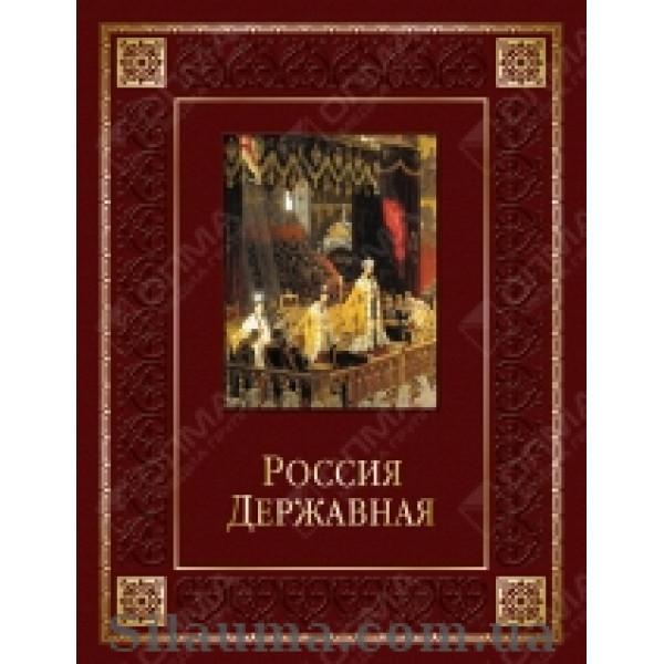 Россия державная (кожа)