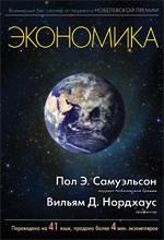 Экономика. Пол Самуэльсон. 19-е издание