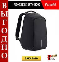 Городской рюкзак в стиле Bobby