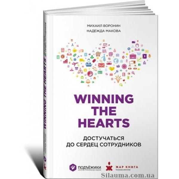 Winning the Hearts: Достучаться до сердец сотрудников