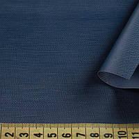 Ткань тентовая ПВХ 420D синяя ш.150 (22132.006)