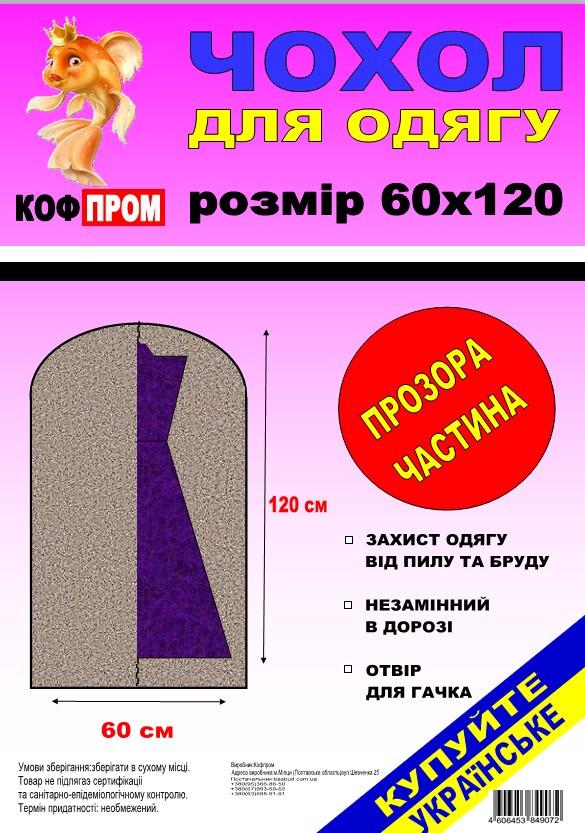 Бежевый чехол для одежды флизелиновый на молнии с прозрачной вставкой, размер 60*120 см