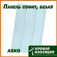 Панель софит Asko, белая