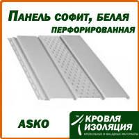 Панель софит Asko, белая перфорированная