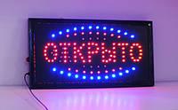 """Светодиодная LED вывеска """"Открыто"""" 48 Х 25 см."""