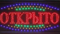 """Светодиодная LED вывеска """"Открыто"""" 55 Х 33 см."""