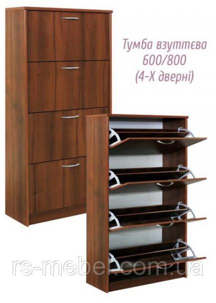 Тумба для взуття 800/4Д (Мебель-Сервіс)