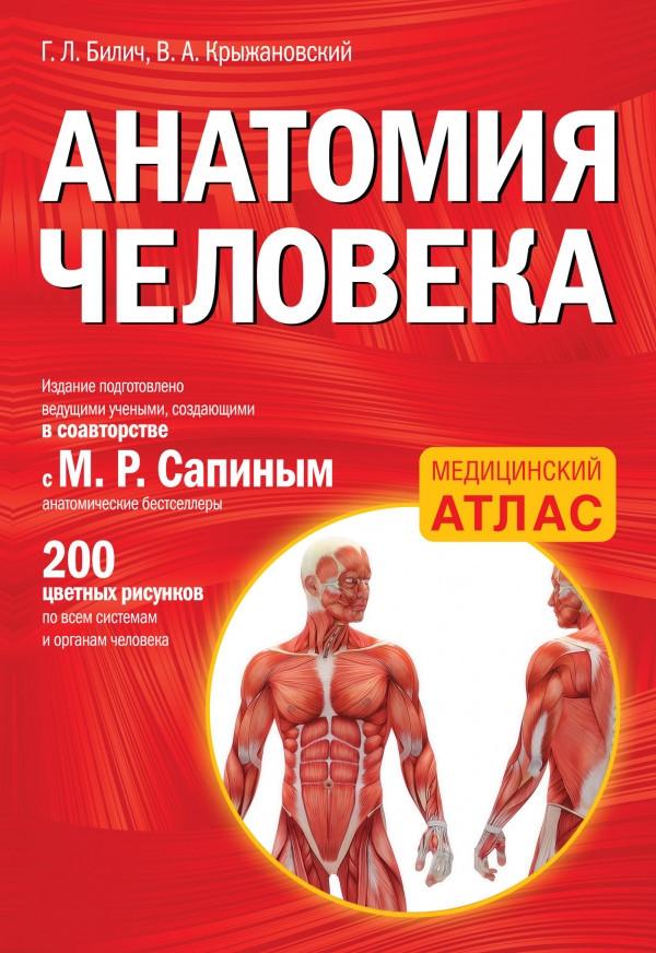 Анатомия человека. Билич Г.Л., Крыжановский В.А.