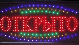 """Светодиодная LED вывеска """"Открыто"""" 60 Х 39 см."""