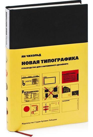 Новая типографика. Ян Чихольд (Второе издание)
