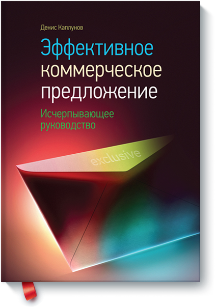 Эффективное коммерческое предложение. Денис Каплунов