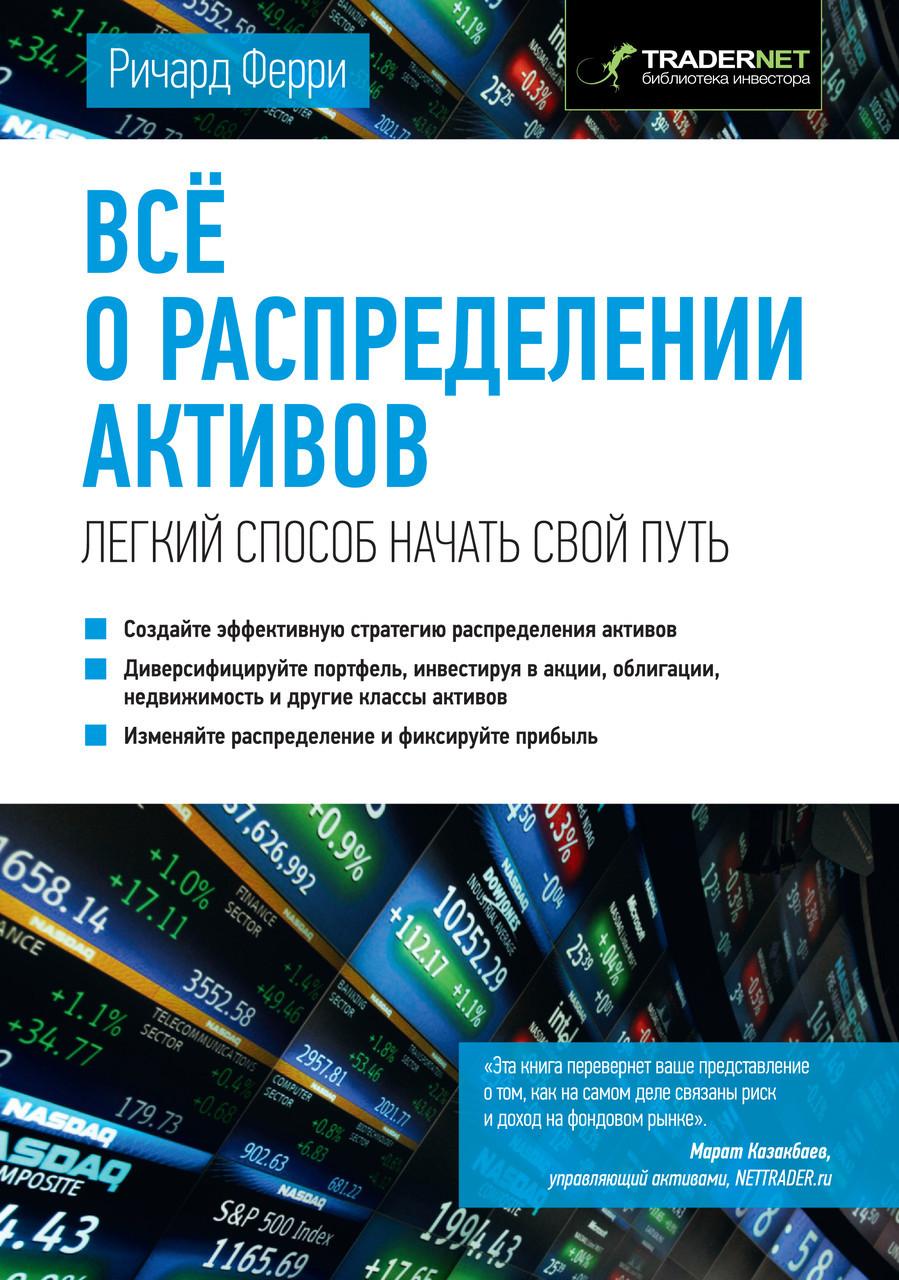 Ферри Р. Все о распределении активов