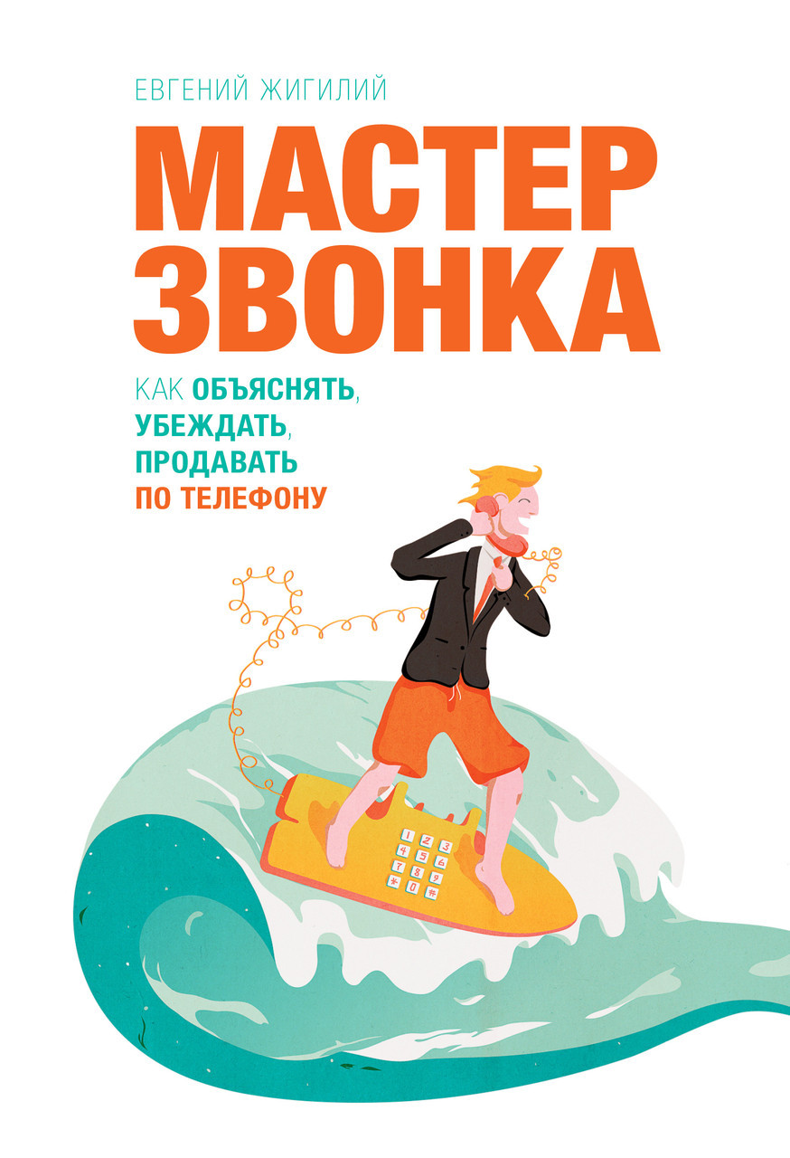 Евгений Жигилий Мастер звонка. Как объяснять, убеждать, продавать по телефону. 2-е изд.