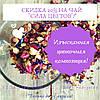 """Эксклюзивный цветочный чай """"Сила цветов"""" со скидкой 20% только до 25 апреля!"""