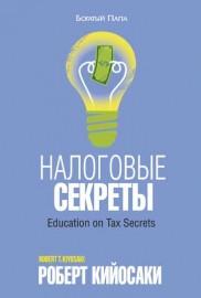 Налоговые секреты. Роберт Кийосаки