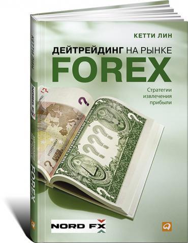 Кетти Лин. Дейтрейдинг на рынке Forex: Стратегии извлечения прибыли