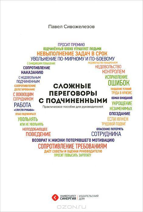 Павел Сивожелезов. Сложные переговоры с подчиненными. Практическое пособие для руководителя