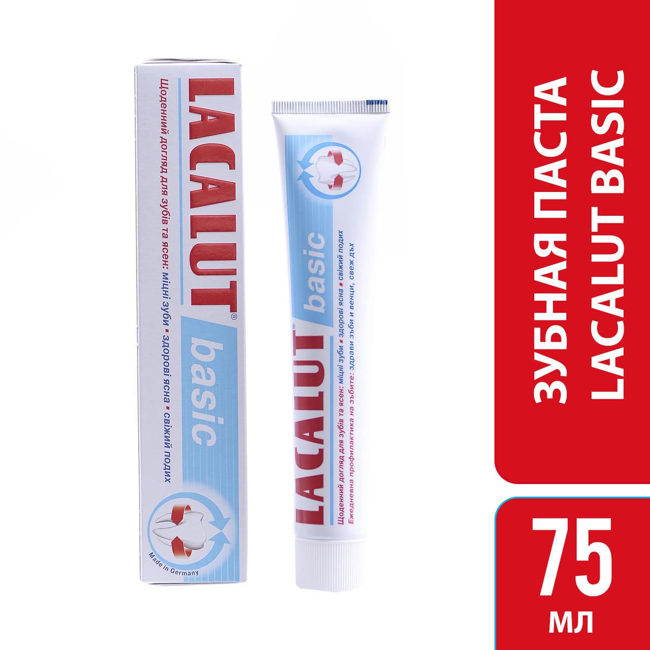 Лакалут базик зубная паста 75 мл, 1 шт.