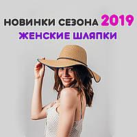 НОВИНКИ 2019 - ЖЕНСКИЕ ШЛЯПКИ от Вертекс