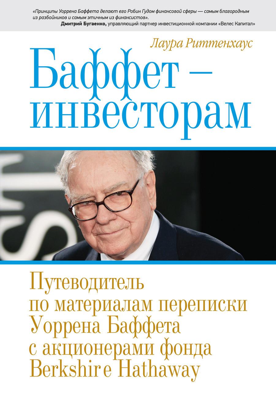 Риттенхаус Л. Баффет - инвесторам. Путеводитель по материалам переписки Уоррена Баффета с акционерами фонда