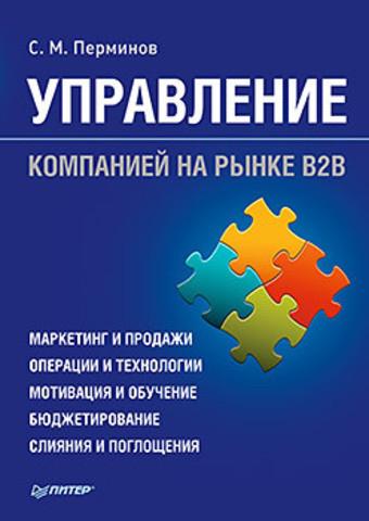 Перминов С. М. Управление компанией на рынке В2В