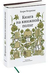 Книга на книжной полке. Генри Петроски (переводчик Лев Оборин)