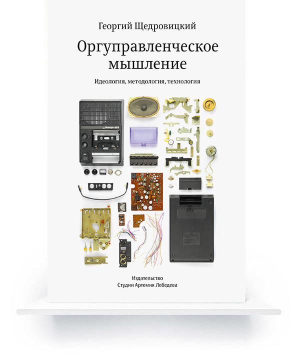 Оргуправленческое мышление. Георгий Щедровицкий  (Четвертое издание)
