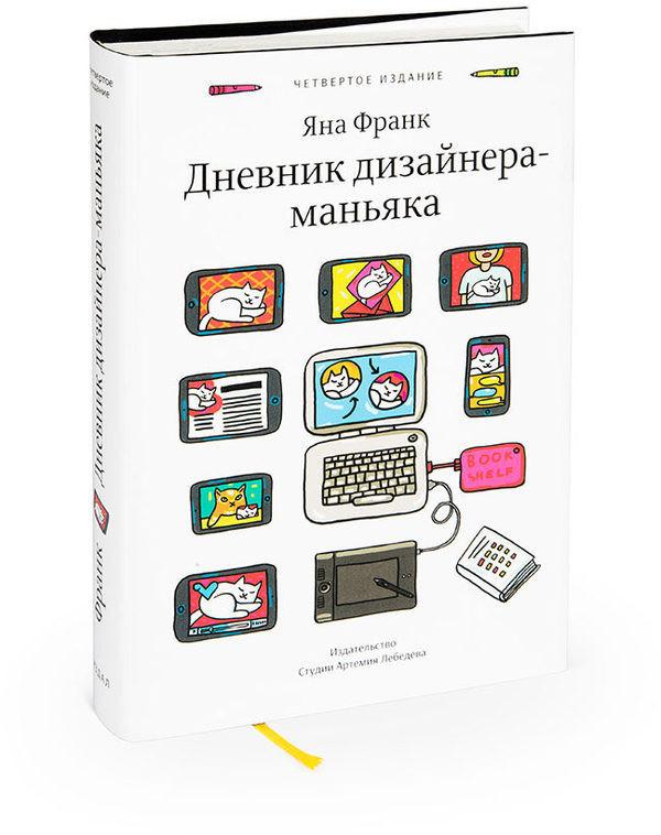 Яна Франк. Дневник дизайнера-маньяка (Четвертое издание)