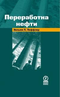 Переработка нефти. 2-е изд., пересмотренное У. Л. Леффлер