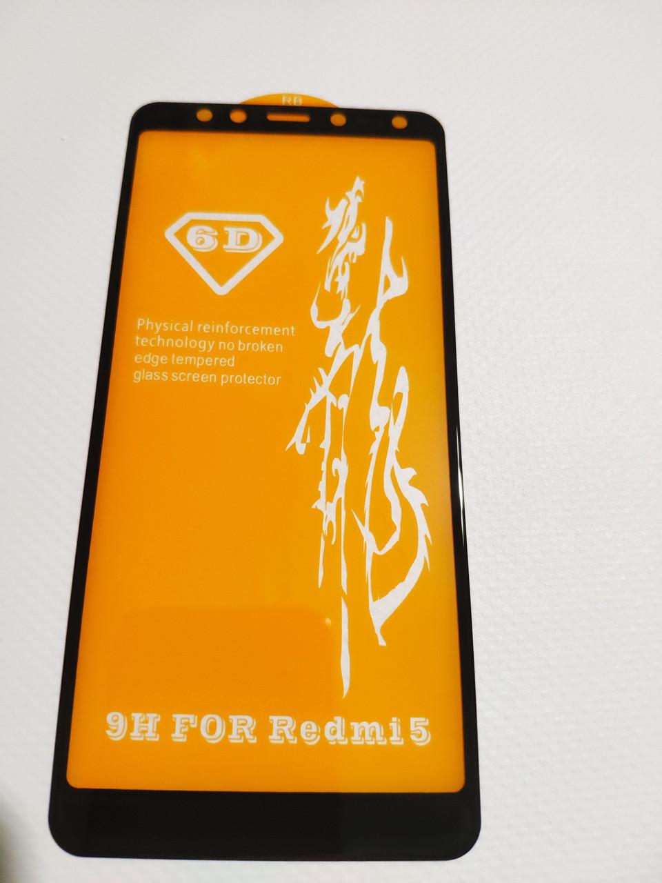 Защитное стекло 6D  на xiaomi redmi 5 Full Glue Черное