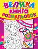 Велика книга розмальовок: Для дівчаток