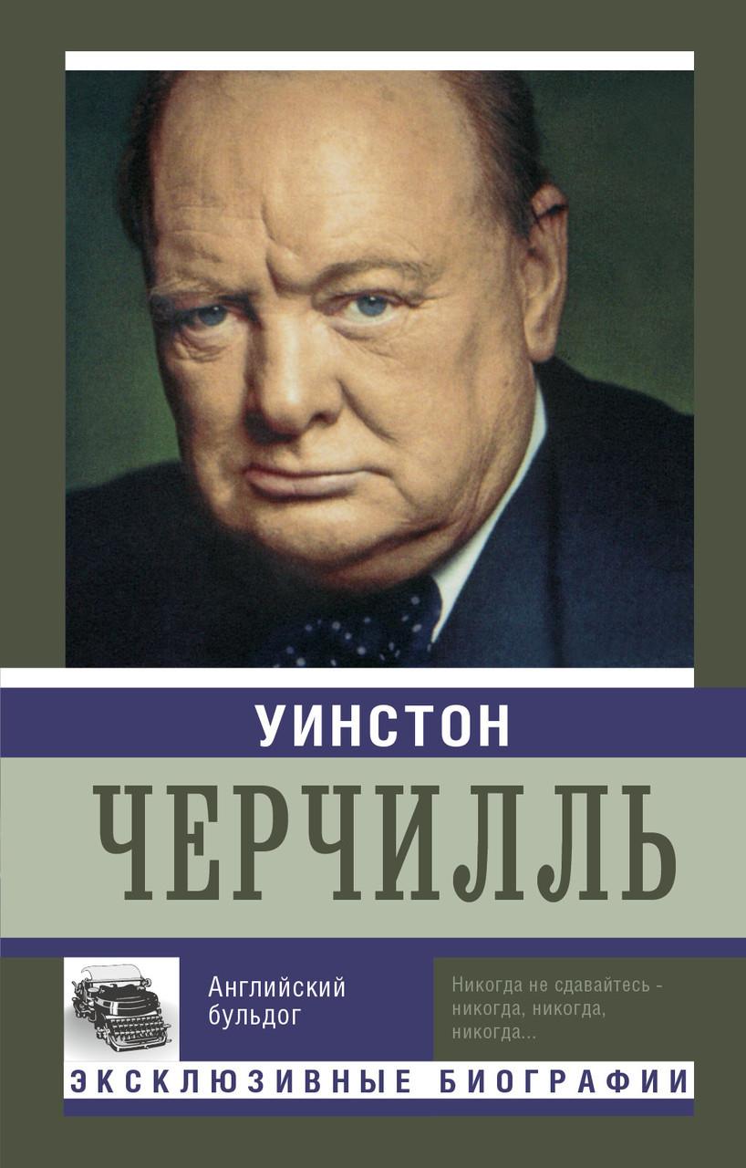 Мишаненкова Е.А. Уинстон Черчилль