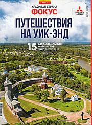 Журнал Фокус Путешествия на Уик-энд №01 (43) 2019