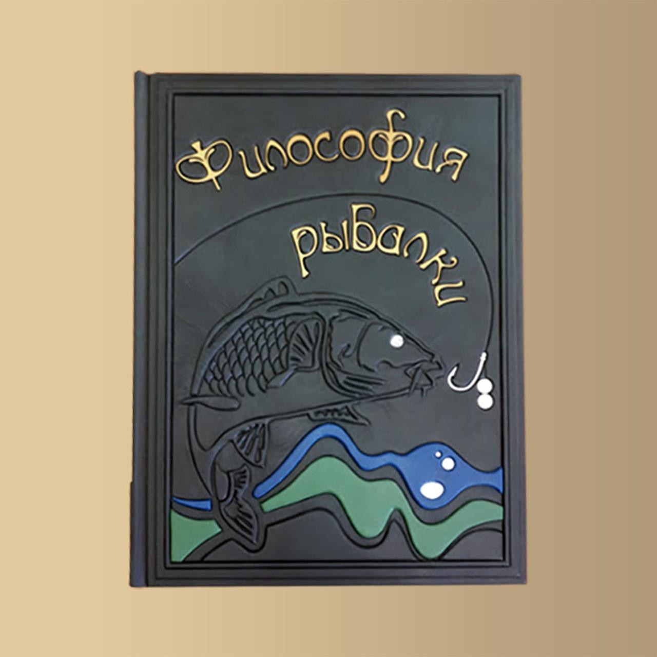 Философия Рыбалки (книга в коже) M2